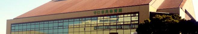 Moriguchi-arena