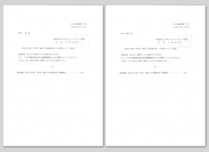 平成26年度「中学生・高校1年生研修合宿」