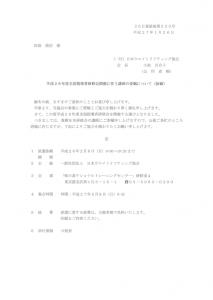 日本ウエイトリフティング協会