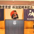 守口市体育連盟 創立50周年記念式典