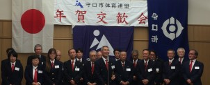 平成29年 年賀交歓会