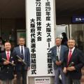 平成29年度 大阪スポーツ賞贈呈式