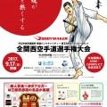 守口市体育連盟杯 全関西空手道選手権大会開催!!