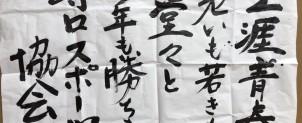 平成31年 年賀交歓会